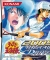 Tennis no Ouji-Sama 2005: Crystal Drive