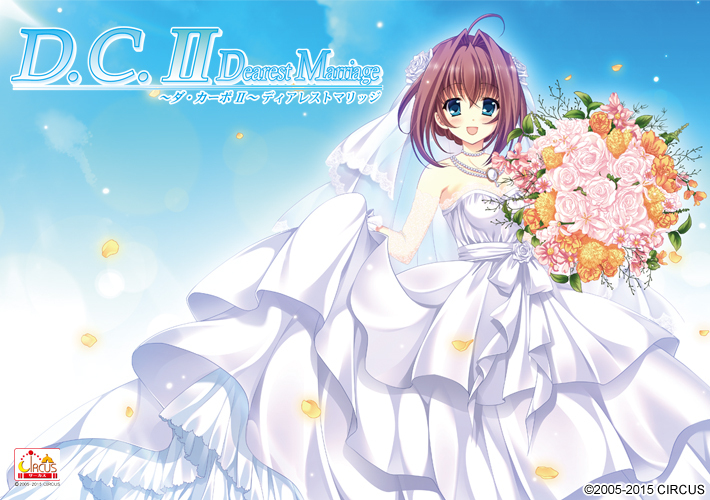 D.C. II ~Da Capo II~ Dearest Marriage