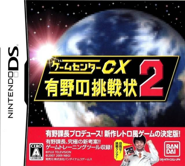 Game Center CX: Arino no Chousenjou 2