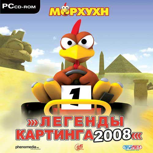 Скачать морхун: легенды картинга 3 2007 через торрент бесплатно.