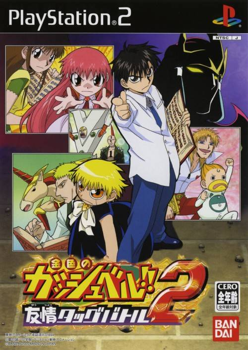 Zatch Bell! Mamodo Battles
