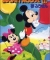 Mickey Mouse III: Balloon Dreams