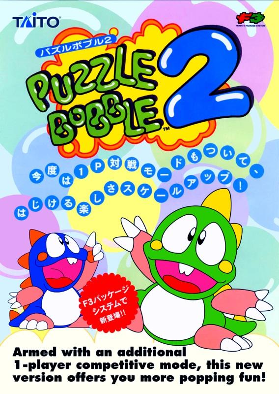 puzzle booble
