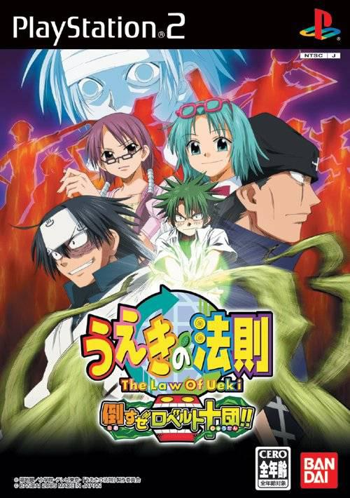The Law of Ueki: Taosu Zeroberuto Juudan!!