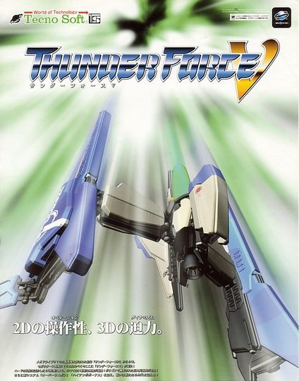 Thunder Force 5: Perfect System