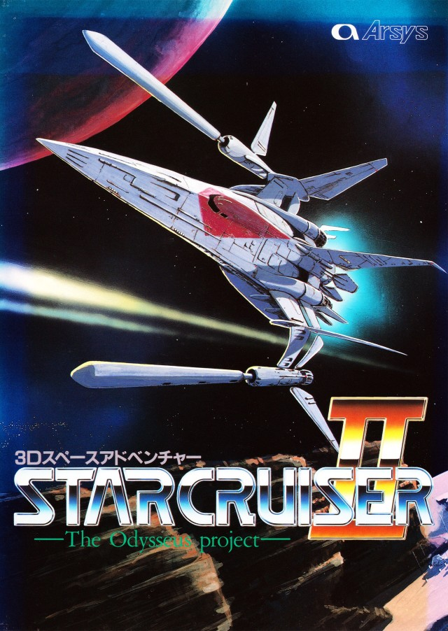 Star Cruiser II: The Odysseus Project