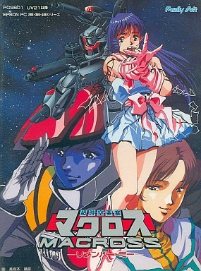 Chou Jikuu Yousai Macross: Remember Me