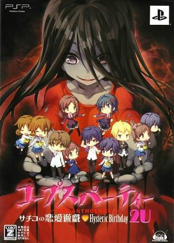 Corpse Party The Antology: Sachiko's Game of Love Hysteric Birthday 2U