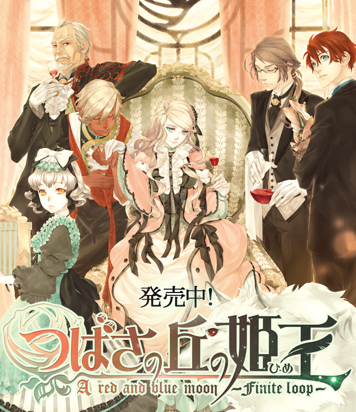 Tsubasa no Oka no Hime: A red and blue moon -finite loop-
