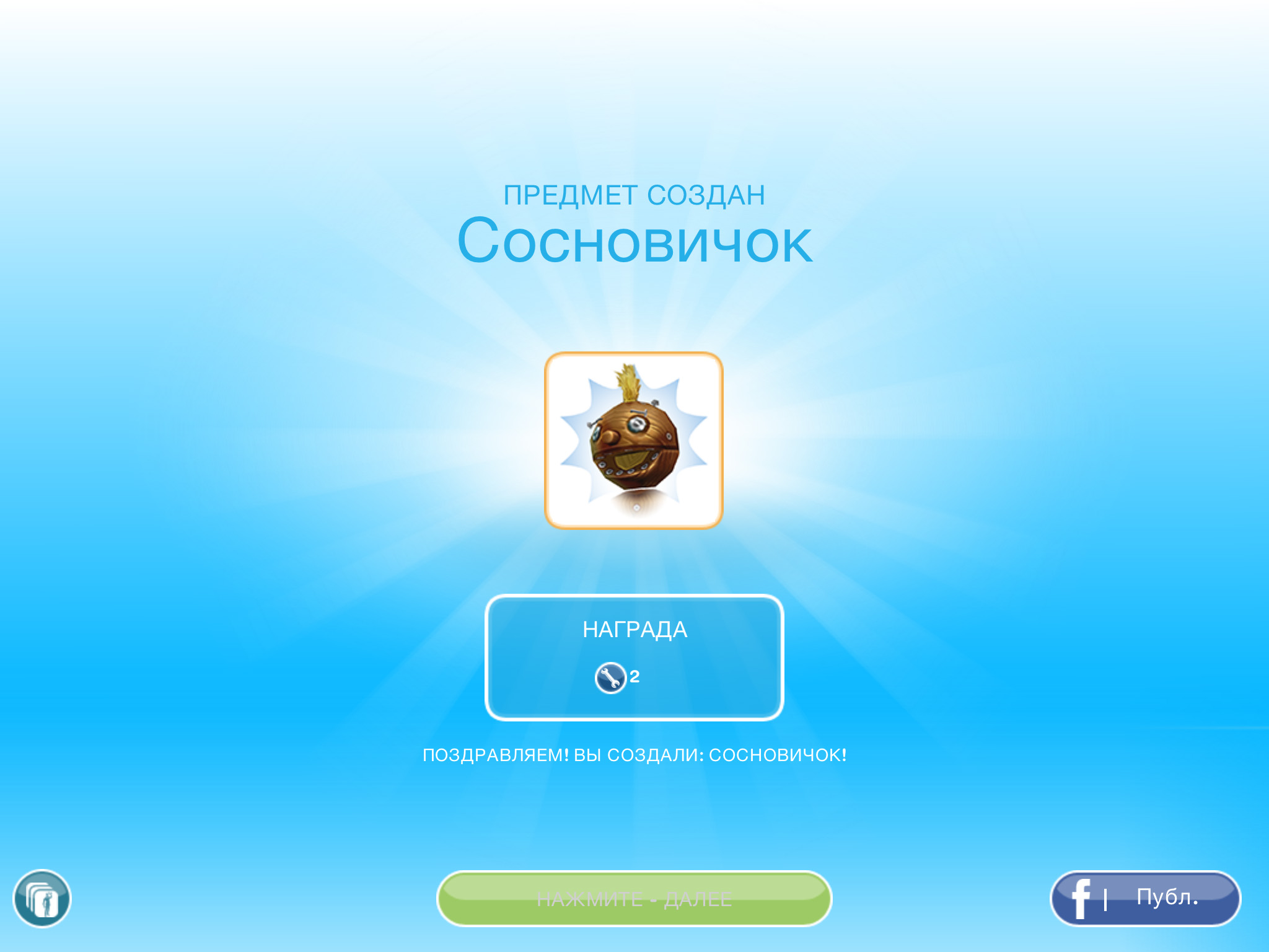 The Sims FreePlay . Прохождение The Sims FreePlay. Секреты The Sims FreePlay. - Square Faction