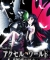 Accel World: Kasoku no Chouten