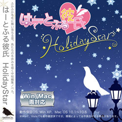 Heartful Kareshi HolidayStar