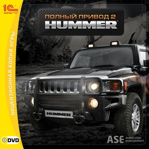 Полный привод 2 hummer