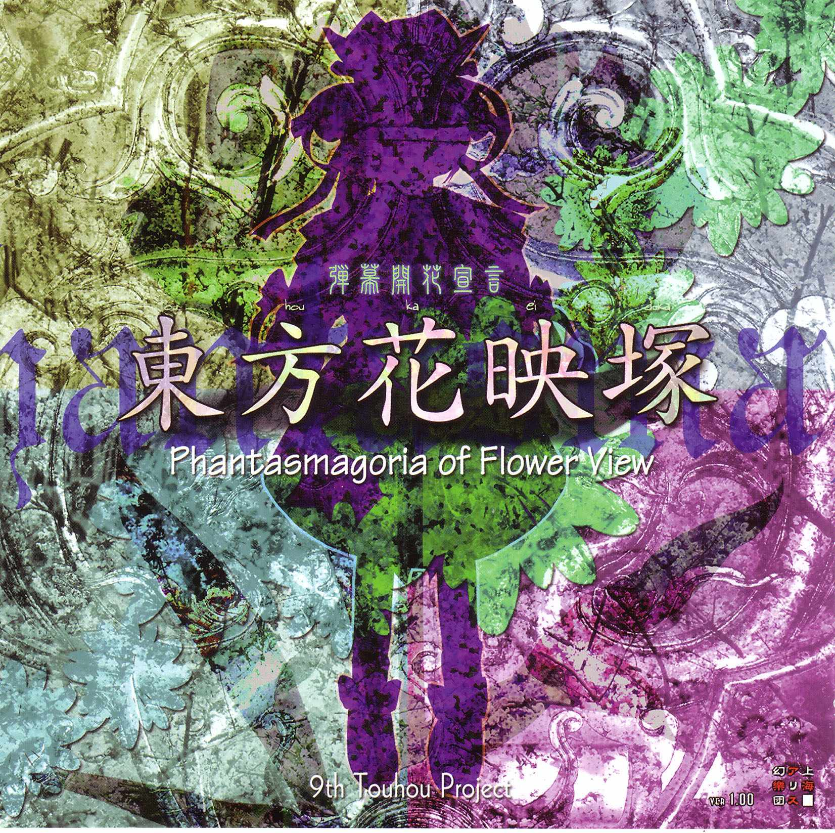 Touhou Kaeizuka: Phantasmagoria of Flower View
