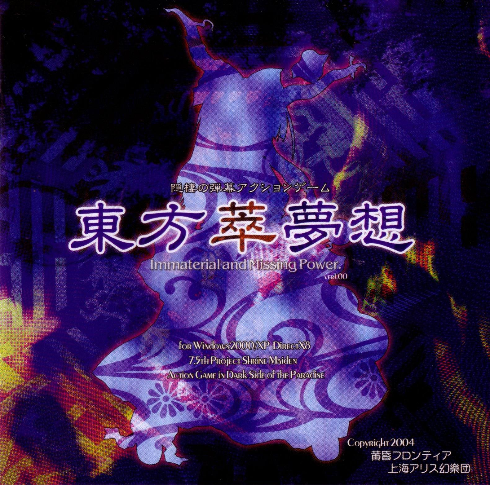 Touhou Suimusou: Immaterial and Missing Power