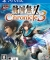 Samurai Warriors: Chronicle 3