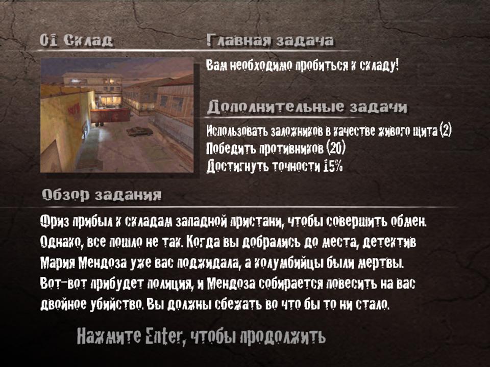 25 To Life 2 Скачать Торрент