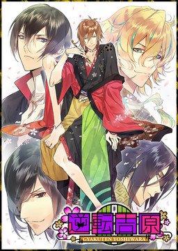 Forbidden Romance: The Men of Yoshiwara