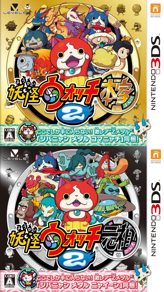 Yo-Kai Watch 2: Fleshy Souls/Bony Spirits