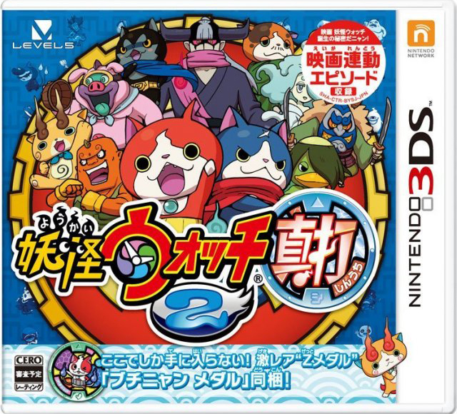 Youkai Watch 2: Shinuchi