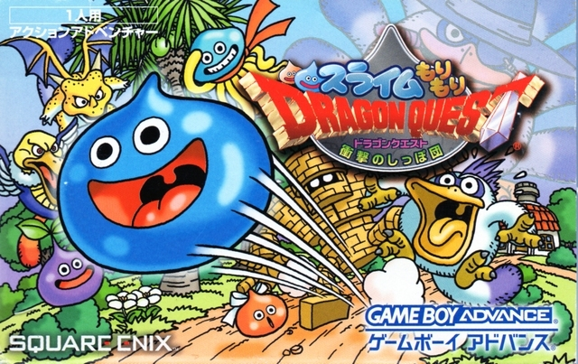 Slime MoriMori Dragon Quest: Shougeki No Shippo Dan