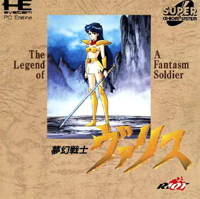 Mugen Senshi Valis: The Legend of a Fantasm Soldier (1992)