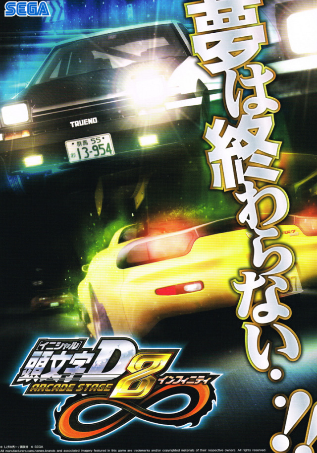 Initial D Arcade Stage 8 ∞
