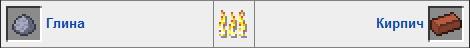 Кирпич в печке Minecraft