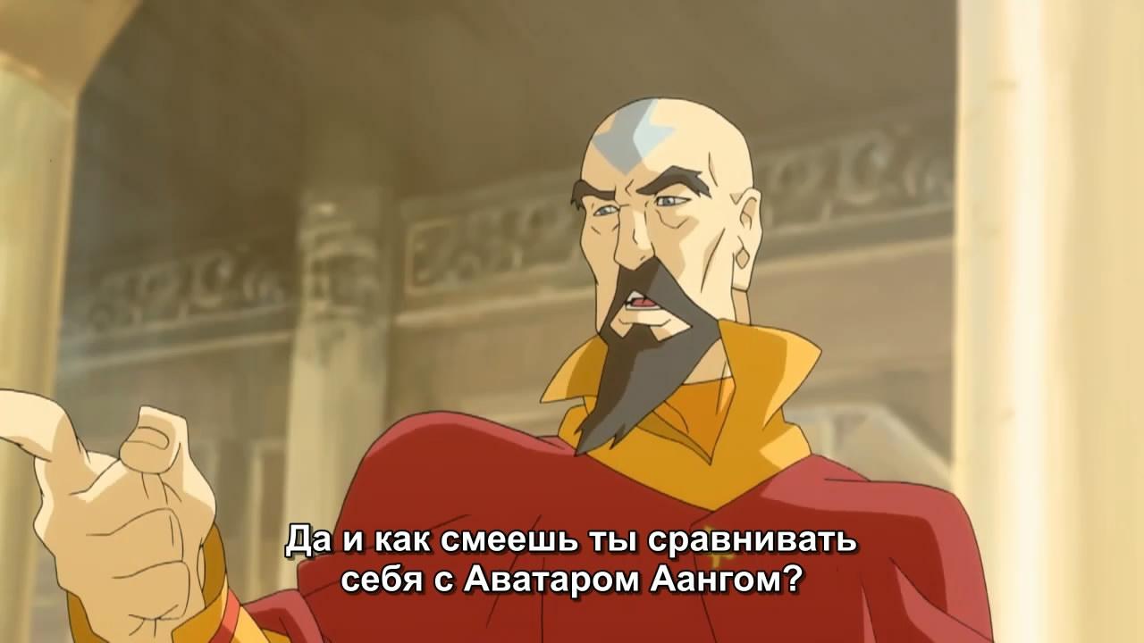 смотреть аватар легенда об аанге: