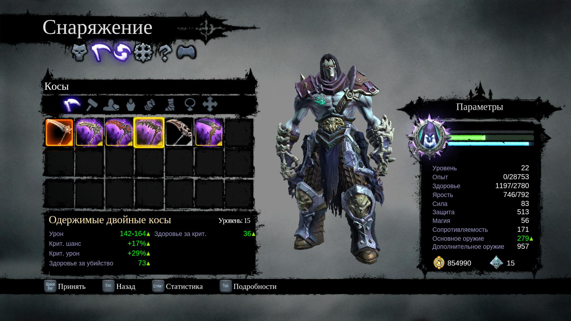 Darksiders II: Death Lives . Прохождение Darksiders II: Death ...