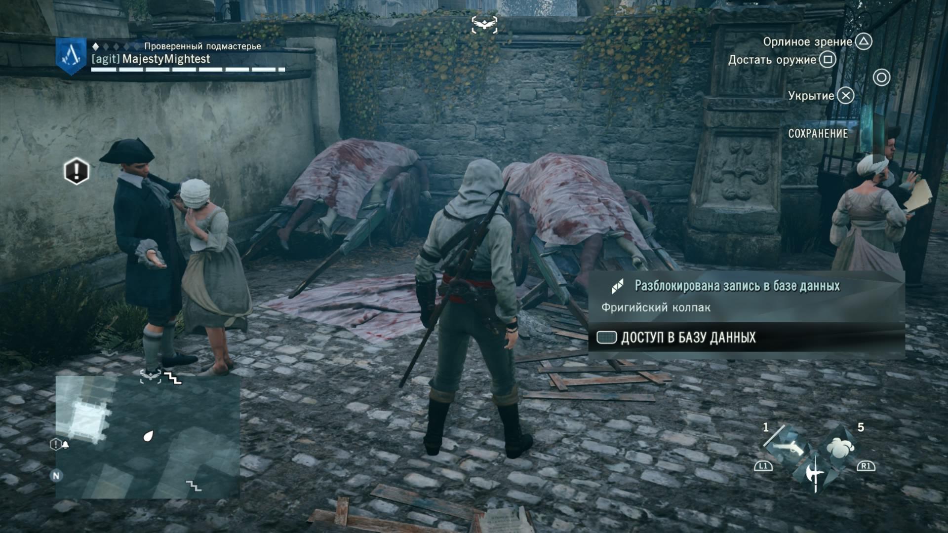 патч к игре assassins creed unity
