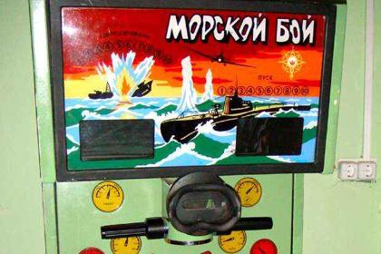 Морской бой советские игровые автоматы играть онлайн аренда на детские игровые автоматы